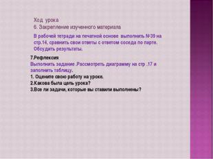 Ход урока 6. Закрепление изученного материала В рабочей тетради на печатной о