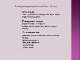 Формируемые универсальные учебные действия: Личностные: Самостоятельность в п