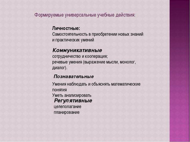 Формируемые универсальные учебные действия: Личностные: Самостоятельность в п...