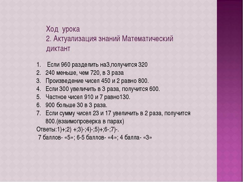 Ход урока 2. Актуализация знаний Математический диктант Если 960 разделить на...