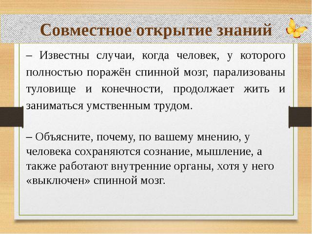 Совместное открытие знаний – Известны случаи, когда человек, у которого полн...