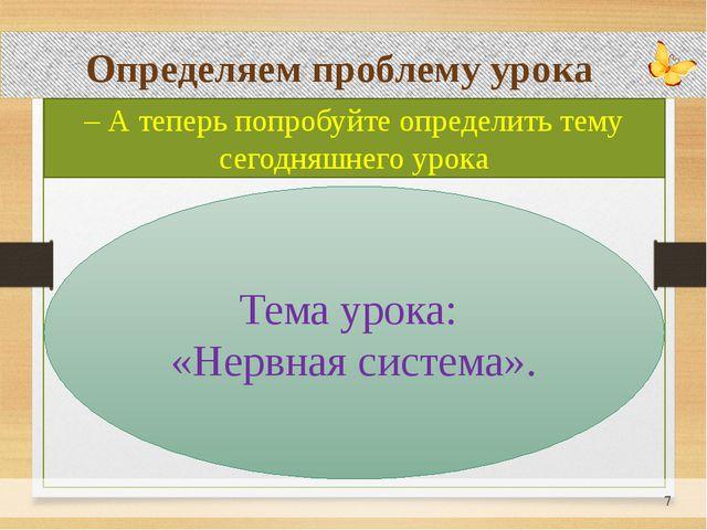 Определяем проблему урока – А теперь попробуйте определить тему сегодняшнего...