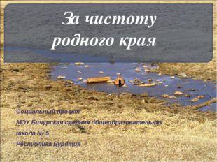 Социальный проект МОУ Бичурская средняя общеобразовательная школа № 5 Республ