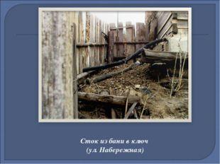 Сток из бани в ключ (ул. Набережная)