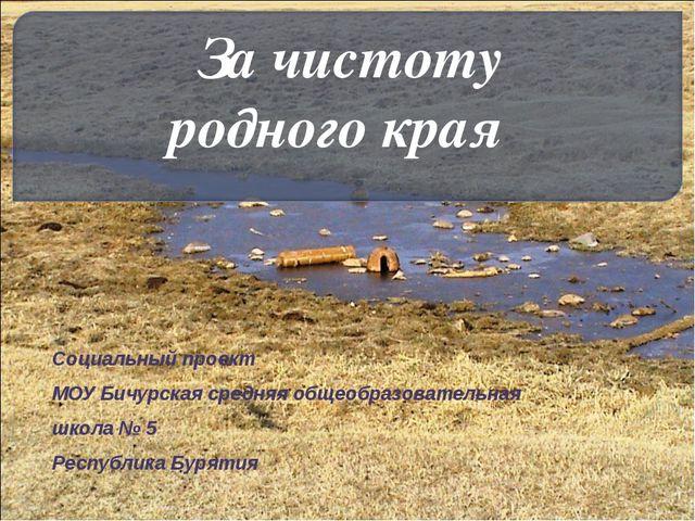 Социальный проект МОУ Бичурская средняя общеобразовательная школа № 5 Республ...