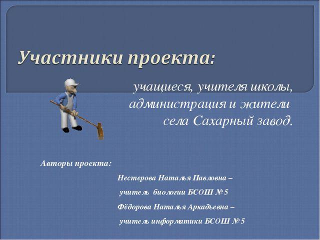 учащиеся, учителя школы, администрация и жители села Сахарный завод. Авторы п...