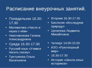 Расписание внеурочных занятий. Понедельник 16.30-17.30 Математика «Число и на