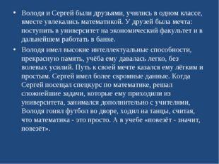 Володя и Сергей были друзьями, учились в одном классе, вместе увлекались мате