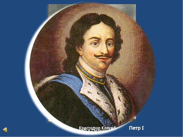 Кристофор Колумб Ю.А.Гагарин