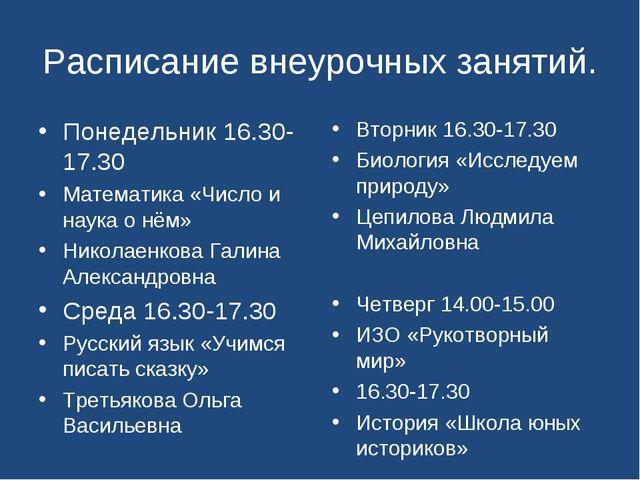Расписание внеурочных занятий. Понедельник 16.30-17.30 Математика «Число и на...