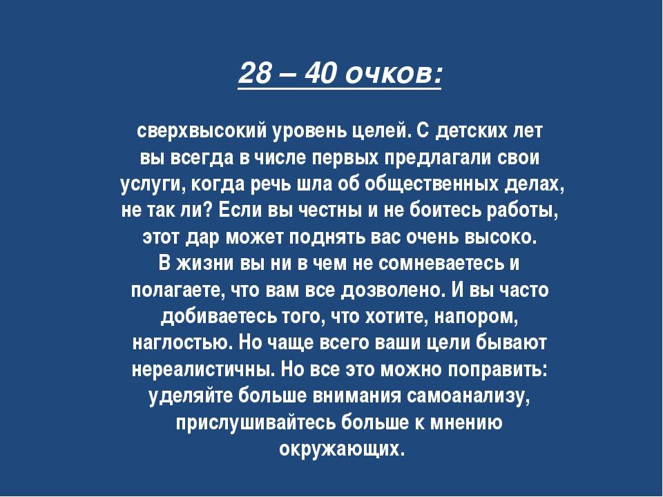 28 – 40 очков: сверхвысокий уровень целей. С детских лет вы всегда в числе пе...