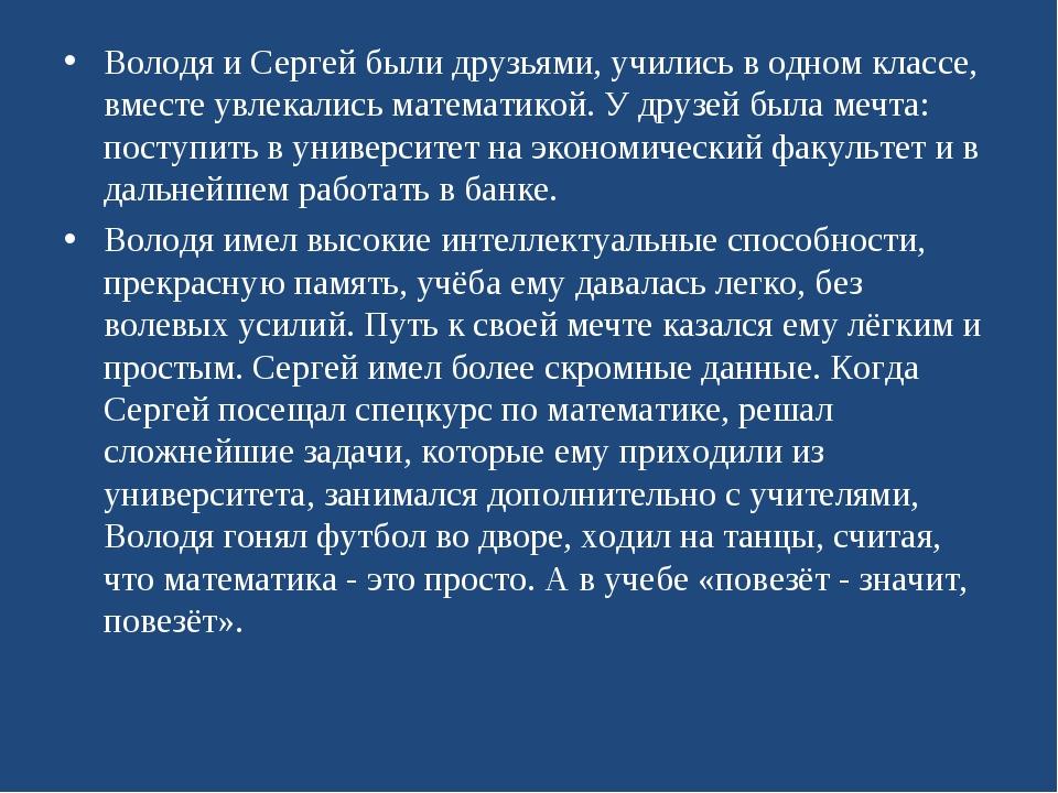Володя и Сергей были друзьями, учились в одном классе, вместе увлекались мате...
