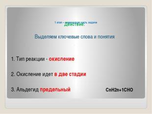 1 этап – химическая часть задачи 1. Тип реакции - окисление 2. Окисление иде