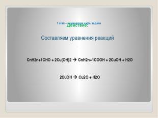 1 этап – химическая часть задачи СnH2n+1CHO + 2Cu(OH)2  СnH2n+1COOH + 2CuOH