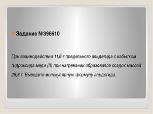 Задание №396610 При взаимодействии 11,6г предельного альдегида с избытком ги