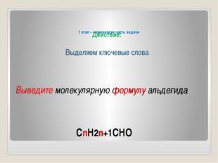 1 этап – химическая часть задачи Выведите молекулярную формулу альдегида Дей
