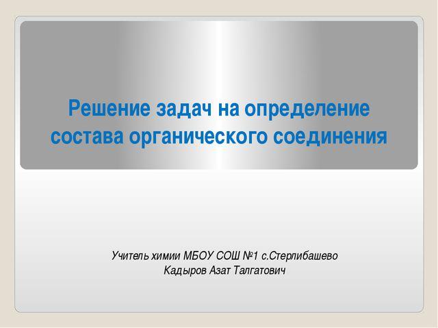 Решение задач на определение состава органического соединения Учитель химии М...