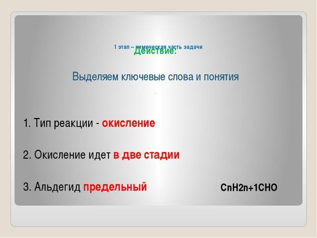 1 этап – химическая часть задачи 1. Тип реакции - окисление 2. Окисление иде...