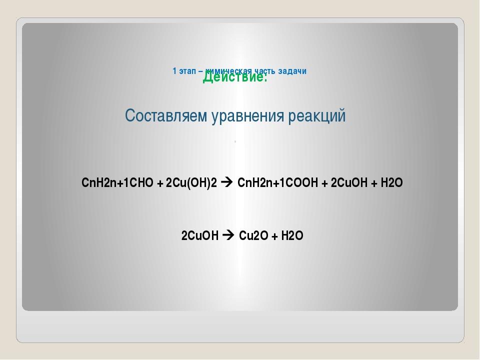1 этап – химическая часть задачи СnH2n+1CHO + 2Cu(OH)2  СnH2n+1COOH + 2CuOH...