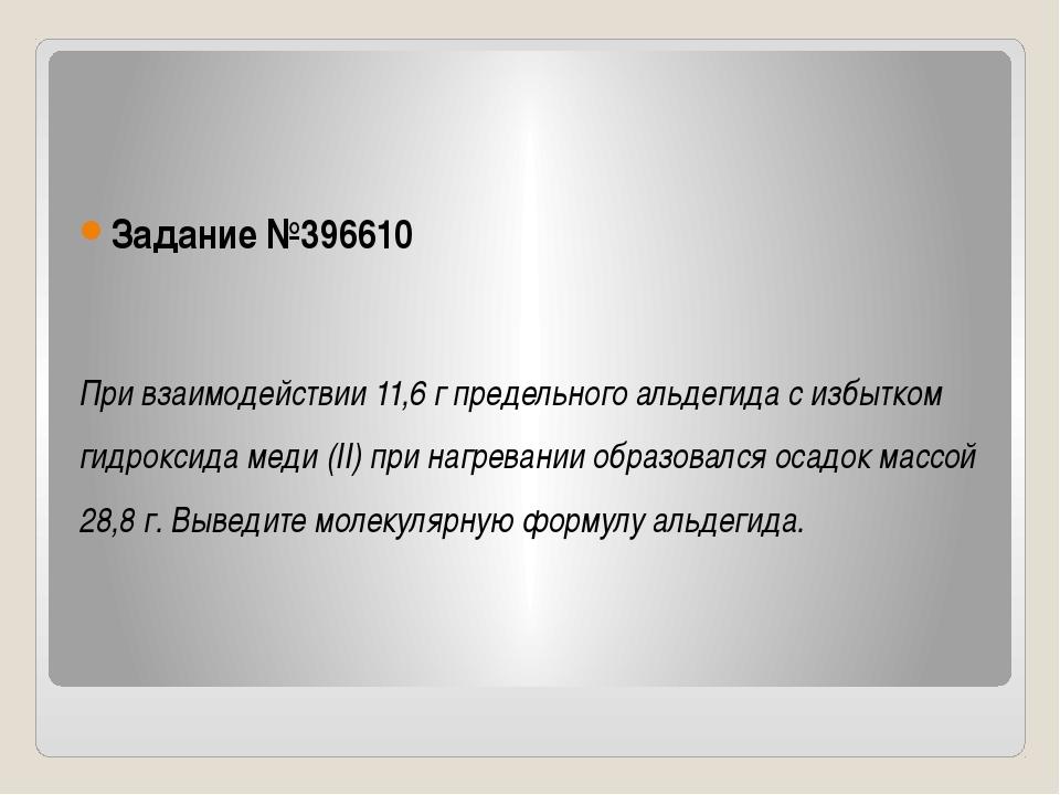 Задание №396610 При взаимодействии 11,6г предельного альдегида с избытком ги...