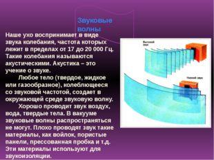 Скорость звука Звуковые волны распространяются с конечной скоростью. Свет рас