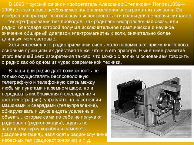 С помощью электромагнитных волн происходит развитие средств связи: В настоящ...