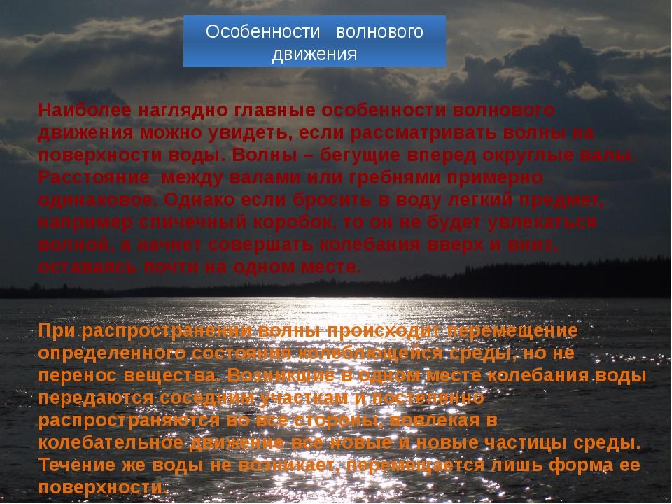 Поперечные и продольные волны Поперечные волны – при распространении волны вд...