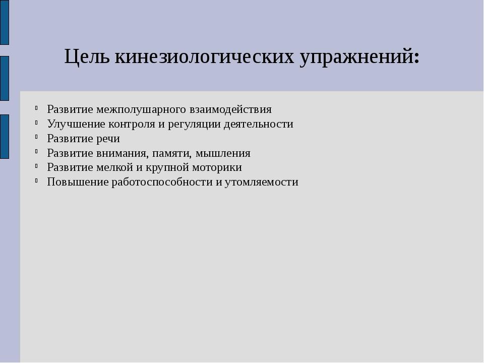 Цель кинезиологических упражнений: Развитие межполушарного взаимодействия Улу...