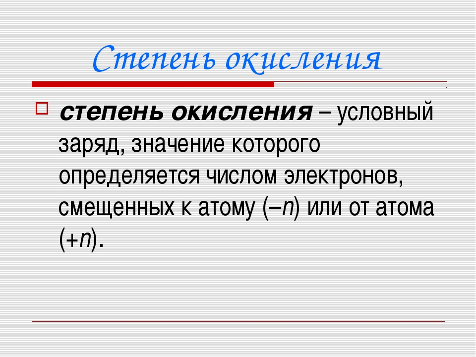 Степень окисления степень окисления – условный заряд, значение которого опред...
