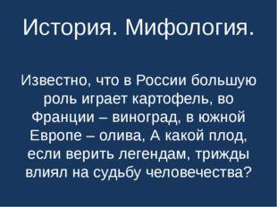 История. Мифология. Известно, что в России большую роль играет картофель, во