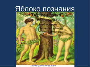 Яблоко познания