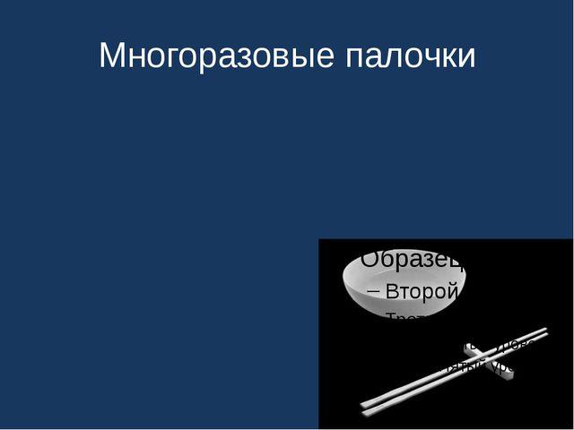 Многоразовые палочки