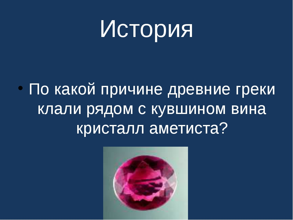 История По какой причине древние греки клали рядом с кувшином вина кристалл а...