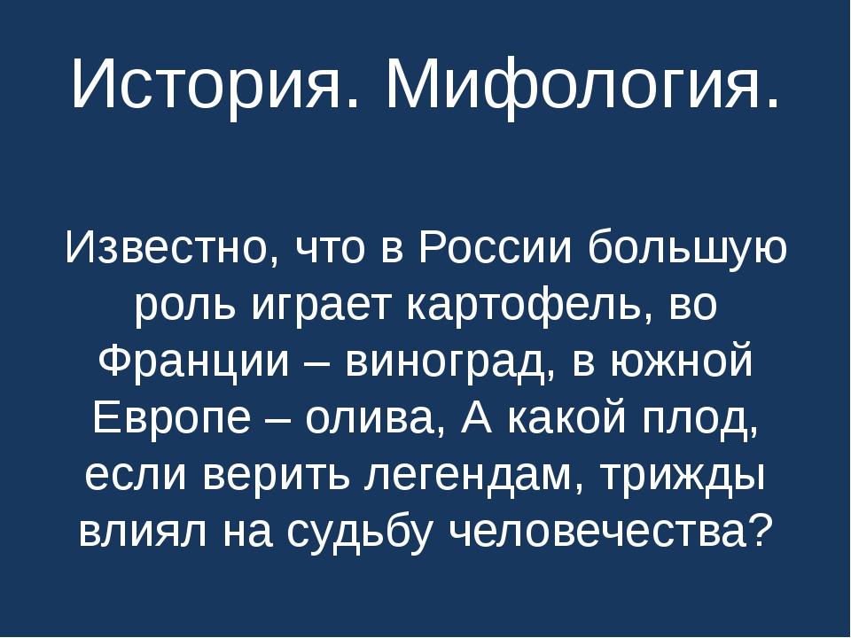 История. Мифология. Известно, что в России большую роль играет картофель, во...
