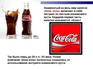 Знаменитый на весь мир напиток «Кока- кола» включает в себя экстракт из листь