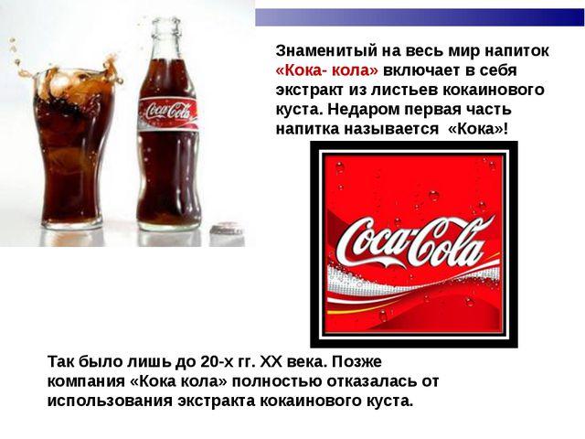 Знаменитый на весь мир напиток «Кока- кола» включает в себя экстракт из листь...