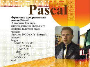 Фрагмент программы на языке Pascal Алгоритм Евклида (нахождение наибольшего о