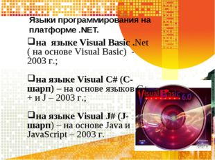 Языки программирования на платформе .NET. на языке Visual Basic .Net ( на осн
