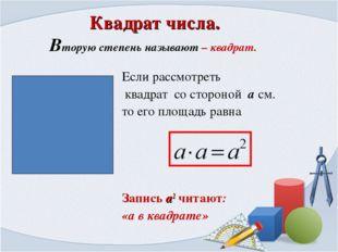 Квадрат числа. Вторую степень называют – квадрат. Если рассмотреть квадрат со