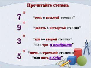 """8 7 """"семь в восьмой степени"""" 9 4 """"девять в четвертой степени"""" 3 2 """"три во вто"""