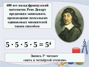 400 лет назад французский математик Рене Декарт предложил записывать произвед