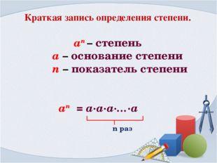 Краткая запись определения степени. an – cтепень a – основание степени n – по