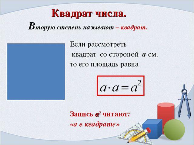 Квадрат числа. Вторую степень называют – квадрат. Если рассмотреть квадрат со...