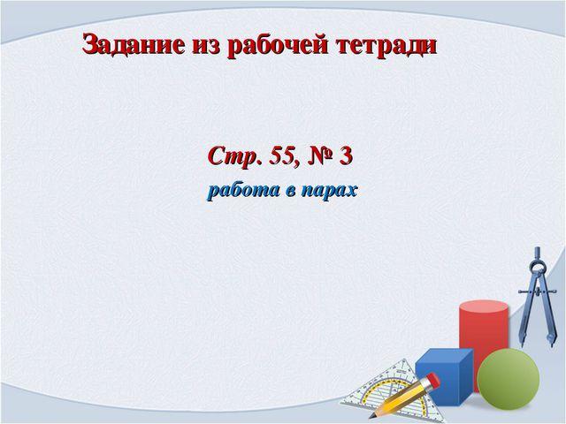 Задание из рабочей тетради Стр. 55, № 3 работа в парах