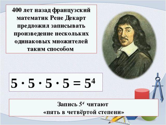 400 лет назад французский математик Рене Декарт предложил записывать произвед...