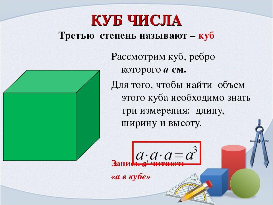 КУБ ЧИСЛА Третью степень называют – куб Рассмотрим куб, ребро которого а см....