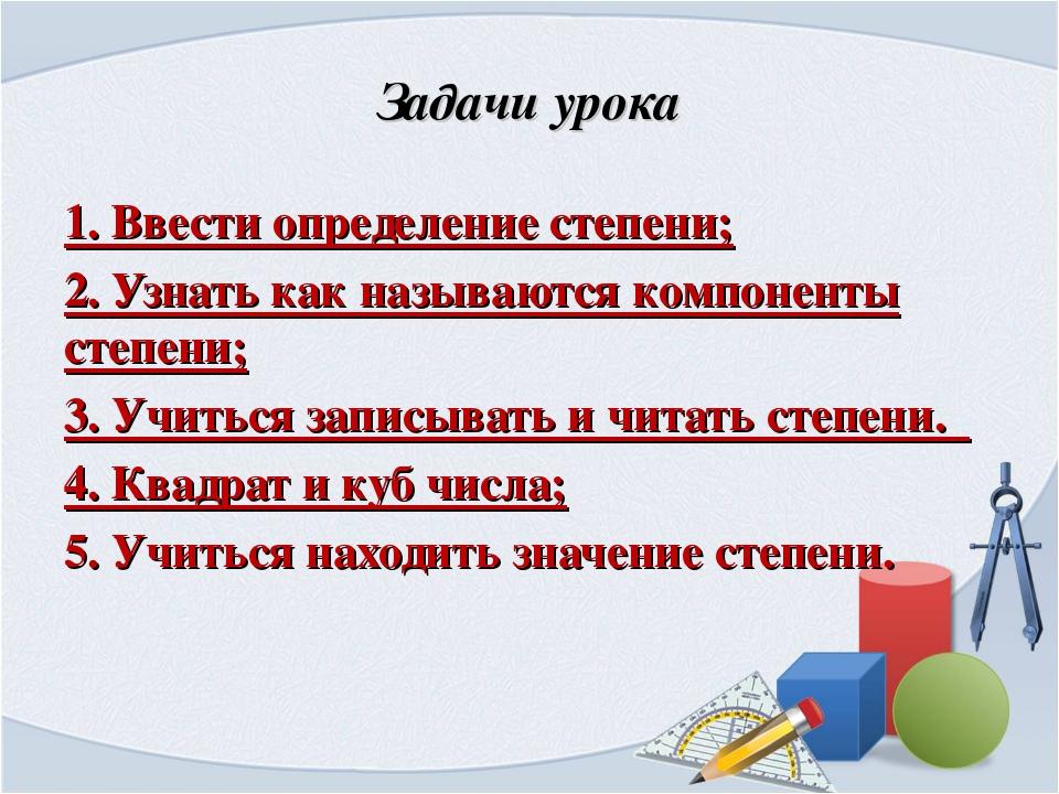 Задачи урока 1. Ввести определение степени; 2. Узнать как называются компонен...