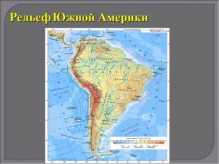 Рельеф Южной Америки