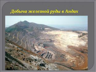 Добыча железной руды в Андах