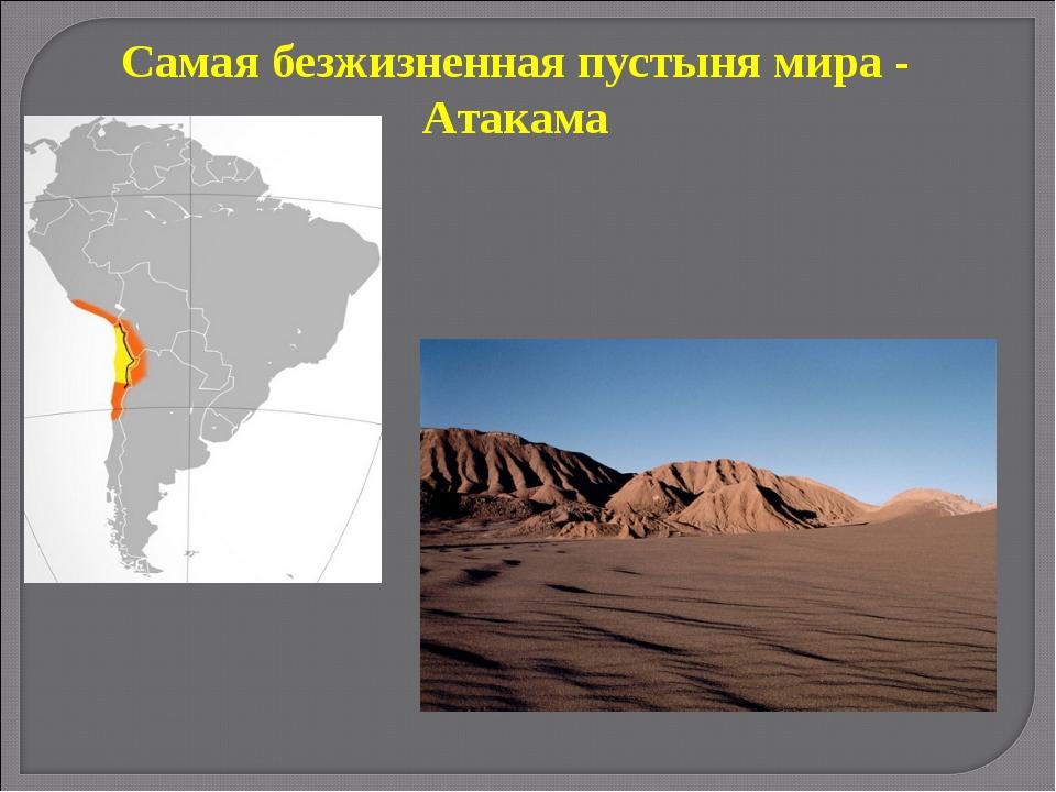 Самая безжизненная пустыня мира - Атакама